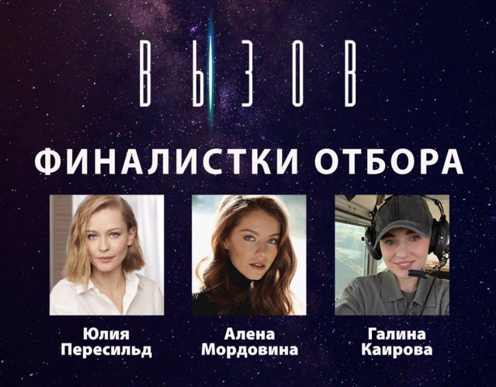 Imagen Estación Espacial Internacional Rusia Envia Actores A La Estacion Espacial Internacional